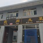 Wutai Mountain Bixiage Hotel, Wutai