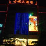 Ya'an Gucheng Hotel, Yingjing