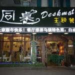 Hotel Pictures: Deskmate Theme Inn, Tongxiang