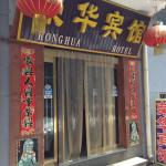 Wutaishan Ronghua Inn, Wutai