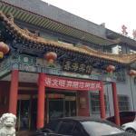 Wutaishan Xinhai Inn, Wutai