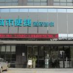 City Comfort Inn Jingzhou Tai Yue Road Branch,  Jingzhou