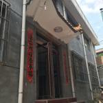 Wutaishan Foyuanju Inn, Fanshi