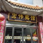 Wutaishan Hongwei Inn, Wutai