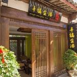 Happy Life Inn,  Lijiang