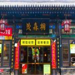Pingyao Tongsenmao Inn, Pingyao
