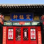 Pingyao Chen Yu Guesthouse, Pingyao