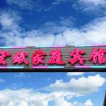 Hongbin Family Inn,  Xingcheng