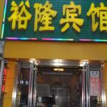 Xinmi Yulong Inn, Xinmi