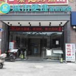 City Convenient Chain Hotel Zhongxiang Chengtianhuafu,  Zhongxiang