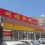 Beijing Tongfu Hotel, Beijing