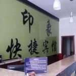 Qinghai Haibei Qilian Yinxiang Express Hotel, Qilian