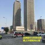 Tianjin Juwei Yangguang Apartment Hotel, Binhai
