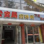 Public Security Bureau Guesthouse, Zhengzhou