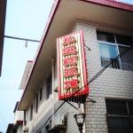 Beidaihe Shanlianju Homestay, Qinhuangdao