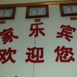 Xinmi Wanjiale Hotel, Xinmi