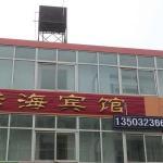 Beidaihe Honghai Inn,  Qinhuangdao
