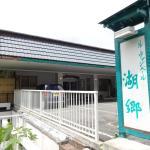 Le Vent Vert Kokyo, Minakami