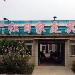 Huludao Xingcheng Red Sun Inn, Xingcheng