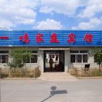 Xingcheng Yiming Guesthouse, Xingcheng