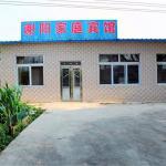 Xieyang Guesthouse, Xingcheng