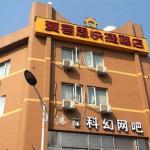AKS Express Hotel Wenzhou Quxi Branch,  Wenzhou