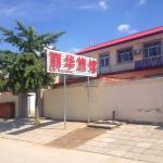 Wanglihua Guest House, Qinhuangdao