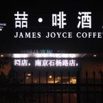 James Joyce Coffetel Nanjing South Railway Station Branch, Nanjing
