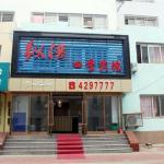 Huludao Zongheng Siji Hotel, Huludao