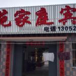 Xingcheng Zhuyuan Family Inn, Xingcheng
