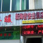 Xin Haixin Express Hotel,  Wuyishan