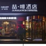 James Joy Coffetel Suqian Bus Station, Suqian