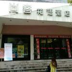 Shangke Hotel Guiyang East Zhongshan Road, Guiyang