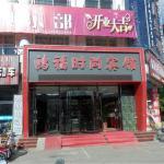 Zhalantun Hongfu Inn,  Zhalantun