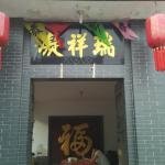 Ningxiangrui Inn Pingyao,  Pingyao