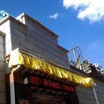 Lhasa Qian Inn, Lhasa