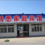 Xingcheng Hexi Family Inn,  Xingcheng