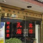 Hotel Pictures: Qufu Confucius Temple Hotel, Qufu