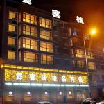 Hotel Pictures: Yikezhan Boutique Hotel, Fuxin
