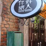 Hotel Pictures: Hey Traveller Hostel, Yinchuan