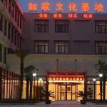 Xitang Ruge Hotel, Jiashan