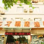 Pod Inn Hangzhou Xiaoshan Jincheng Road Hangzhou Leyuan Branch, Hangzhou