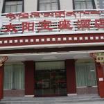Taiyang Baozuo Hotel,  Nyingchi
