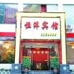 Hotel Pictures: Luding Hengyang Hotel, Luding
