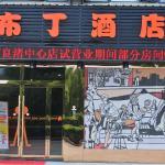 Hotel Pictures: Pod Inn Hangzhou Liangzhu Central, Yuhang