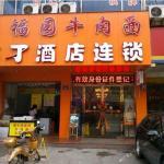 Pud Inn Jiubao Branch, Hangzhou