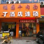 Pud Inn Meiyuan Branch,  Hangzhou