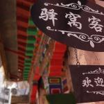 Yiwo Inn,  Lhasa