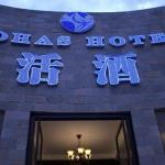 Hotel Pictures: Emeishan, Lehuo Holiday Hotel, Emeishan