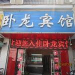 Changsha Wolong Hotel,  Changsha